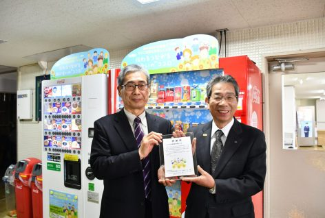 2019.12.25【にいがた南蒲】被害者支援自動販売機