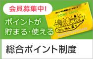 総合ポイント制度 JA利用でポイントが溜まる・使える 会員募集中!