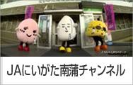 JAにいがた南蒲 YouTubeチャンネル