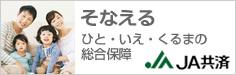 そなえる ひと・いえ・くるまの総合保障 JA共催
