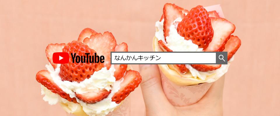 JAにいがた南蒲 YouTube「なんかんキッチン」