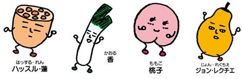 オリジナルキャラクター『なんかん育ち』