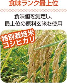 食味ランク最上位 食味値を測定し、最上位の原料玄米を使用