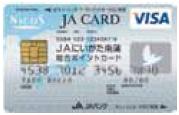 ポイントJAカード(クレジット・キャッシュカード機能付き)