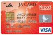 ポイントJAカード(クレジットカード機能付き)